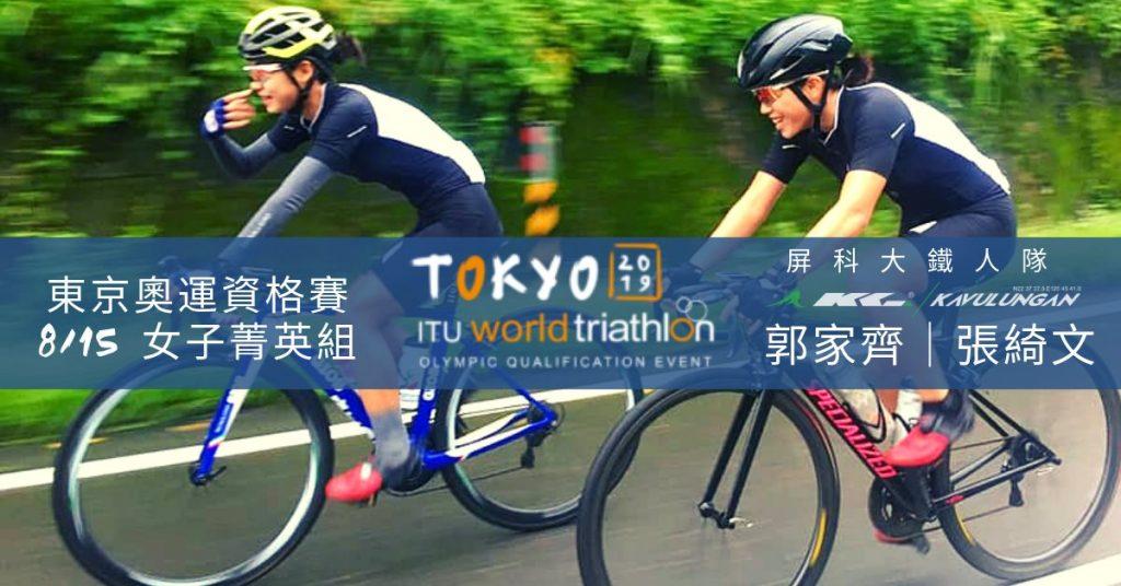 挑戰東京奧運的艱困旅程 屏科大鐵人隊不畏艱難