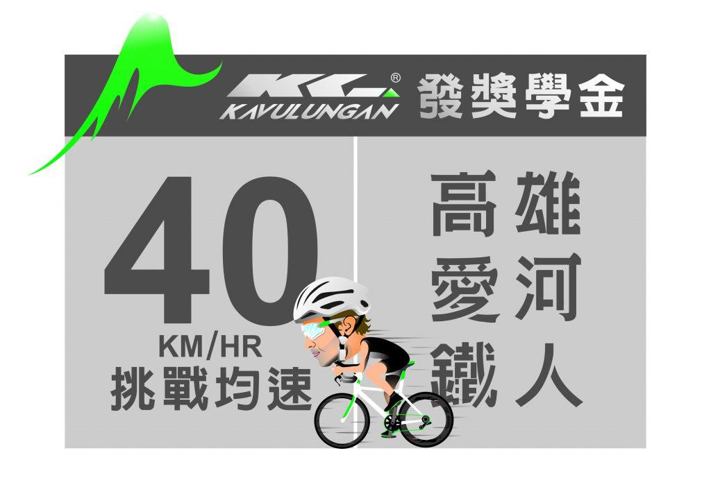 高雄愛河鐵人賽挑戰均速40K
